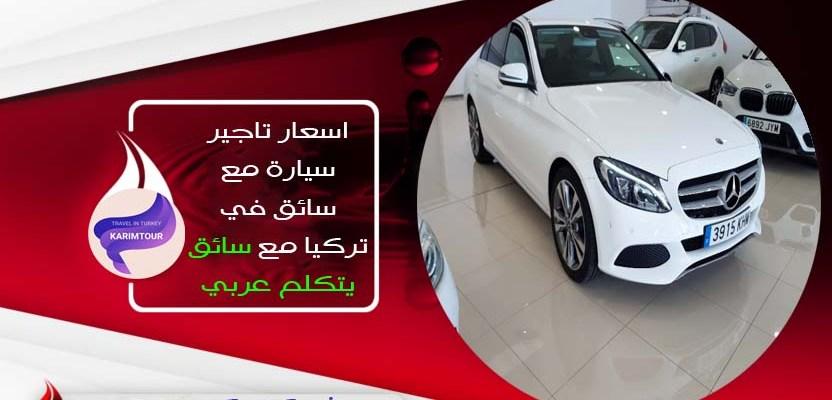 اسعار تاجير سيارة مع سائق في تركيا