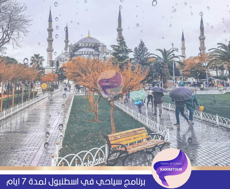 برنامج سياحي في اسطنبول 7 ايام